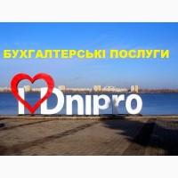 Консультант в галузі бухгалтерського та податкового обліку Дніпро