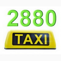Эконом такси Одесса на номер 2880 бесплатно