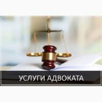 Услуги адвоката по хозяйственным спорам Харьков