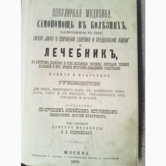 1878г. Полный лечебникъ Самопомощь въ болезняхъ. Оригинал. Редкость